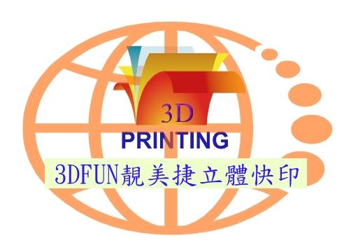 3DFUN 靚美捷立體快印智造中心